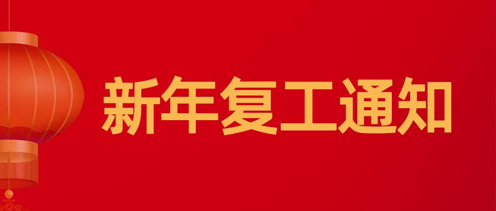 """海特��t """"�P↑於新年�凸�r�g延�t的通知"""""""